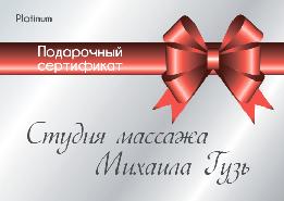 Подарочный сертификат на массаж Киев