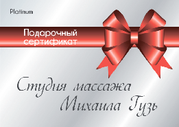 Подарунковий сертифікат на масаж Київ