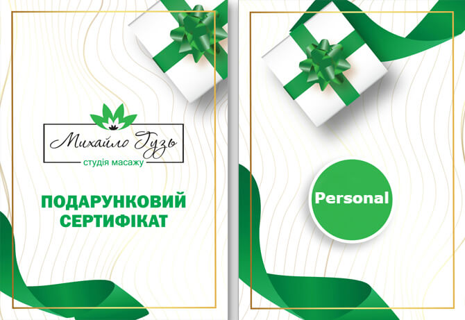 Certificate for massage Kiev