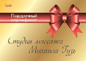 Сертифікат на масаж в Подарунок