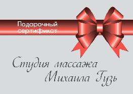 Сертификат на массаж Киев