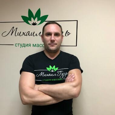 Массажист киева Сергей, студия массажа Гузь