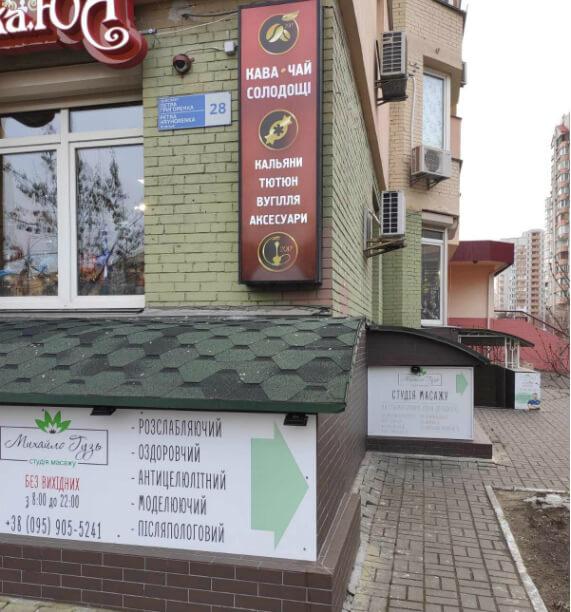 Массаж Киев Левый берег